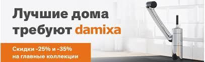 <b>Damixa</b>'24 <b>Душевые шланги</b>