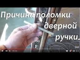 Ремонт дверной ручки (Ч.П) причина. - YouTube