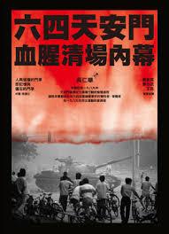 「六四天安門坦克碾學生」的圖片搜尋結果