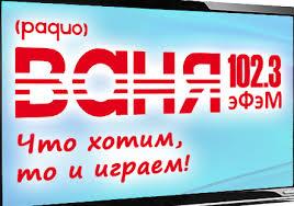 IPTV Каналы - Radio