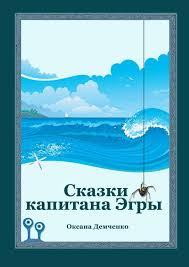 <b>Оксана Демченко</b>, <b>Сказки капитана Эгры</b>. Первое плаванье ...