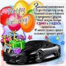 Поздравление с днем рождения бывшего мужа в стихах