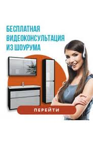 <b>Тумбы с раковиной Roca</b> (тумбы Рока) - купить недорого в Москве