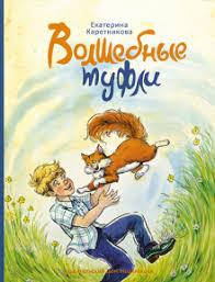 """Книга: """"<b>Волшебные туфли</b>"""" - <b>Екатерина Каретникова</b>. Купить ..."""