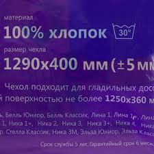 Чехол для <b>гладильной доски</b> универсальный хлопковый в Москве ...
