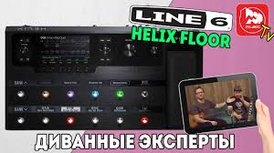 Диванные эксперты, обзор <b>гитарного процессора LINE</b> 6 HELIX ...
