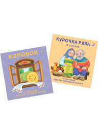 Комплект <b>Книжки</b>-<b>картонки</b> Сказки:Колобок+Курочка Ряба. От 1 ...