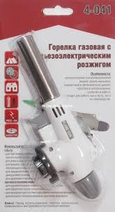 <b>Газовая горелка</b> с пьезорозжигом <b>4-041</b> / <b>Газовые горелки</b> ...
