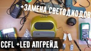 УФ <b>Лампа</b> для ногтей CCFL + <b>LED</b> 48W. Меняем светодиоды и ...