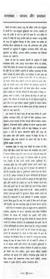 essay on population problem and its solution in hindi