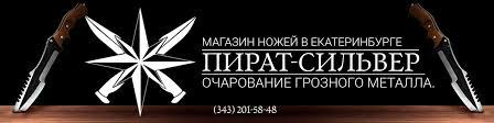 <b>Ножи</b>. Магазин ножей в Екатеринбурге.   ВКонтакте