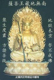「地藏王菩薩」的圖片搜尋結果