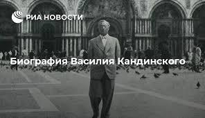 Биография <b>Василия Кандинского</b> - РИА Новости, 16.12.2016