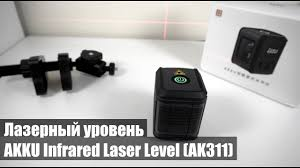 <b>Лазерный</b> уровень <b>AKKU</b> Infrared <b>Laser</b> Level (AK311) - YouTube