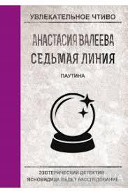 Паутина (<b>Анастасия Валеева</b>) Скачать книгу в формате epub, fb2 ...
