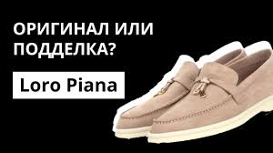 Оригинал или Подделка: лоферы Loro Piana. Как отличить ...