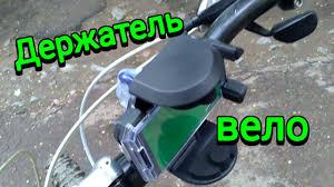 Как сделать велосипедный <b>держатель для телефона</b> - YouTube