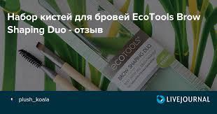 <b>Набор</b> кистей для бровей <b>EcoTools</b> Brow Shaping Duo - отзыв ...