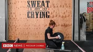 Глава <b>CrossFit</b> ушел на пенсию досрочно после неуместного ...