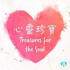 心靈珍寶 Treasures for the Soul