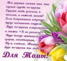 Поздравления с днем рождения для тамары прикольные
