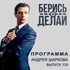 <b>Андрей Шарков</b>, Аудиокнига Как <b>вырастить</b> крохотный магазин в ...