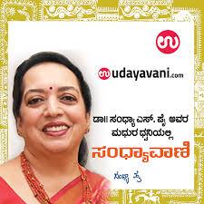 Sandhyavani   ಸಂಧ್ಯಾವಾಣಿ