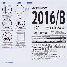 <b>Светильник</b> настенно-потолочный <b>светодиодный Solo</b> 24 Вт в ...