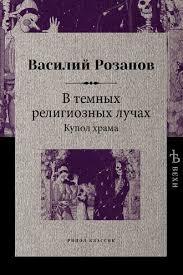 Василий <b>Розанов</b>, В <b>темных</b> религиозных лучах. Купол храма ...