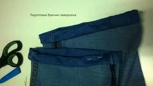 Укорот <b>джинсовых</b> брюк с использованием нити с отрезанных ...