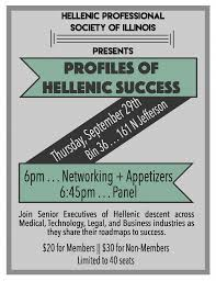 hellenic professional society of illinois linkedin hpsi event flyer png