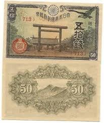 japan japanese ww world war two currency paper money jpg world war  paper topics