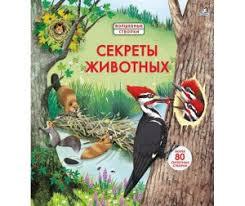 <b>Энциклопедии Робинс</b>: каталог, цены, продажа с доставкой по ...