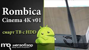 Обзор Rombica Cinema <b>4K</b> v01 - YouTube