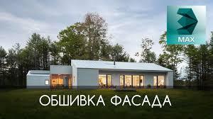 Моделинг <b>обшивки</b> фасада в <b>3D</b> max   Видео уроки на русском ...