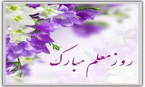 Image result for ?روز معلم مبارک?