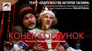 <b>Конек</b>-<b>Горбунок</b> / Театр Содружество Актеров Таганки