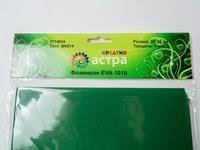 «<b>Фоамиран</b> (ревелюр, пластичная замша) или лист эва ...