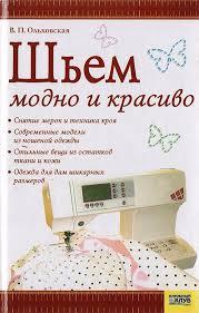 """Книга """"<b>Шьем</b> модно и красиво"""" — купить в интернет-магазине ..."""