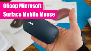 Обзор Surface <b>Mobile Mouse</b> от <b>Microsoft</b> - YouTube