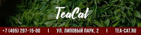<b>Чайный Кот</b> I <b>Чайный</b> бутик | ВКонтакте