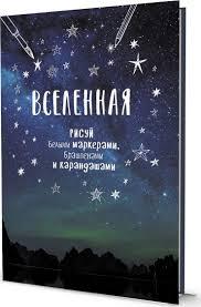 """<b>Книга</b> """"<b>Блокнот</b> """"<b>Градиент</b>"""". Вселенная (горы)"""""""