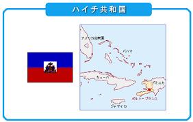 「ハイチ共和国」の画像検索結果