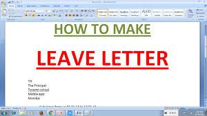 how to make leave letter how to make leave letter