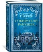 <b>Словарь Ламприера</b> : роман <b>Норфолк</b> Лоуренс   Буквоед ISBN ...