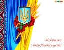 Открытки из украины