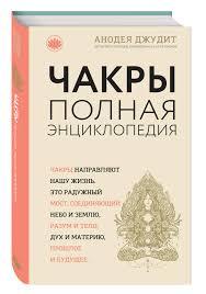 <b>Книга Чакры</b>: популярная Энциклопедия для начинающих (Новое ...