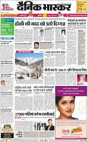 dainik bhaskar today news paper in english thesis hard binding cost scholarship essay international business example thesis topics information technology