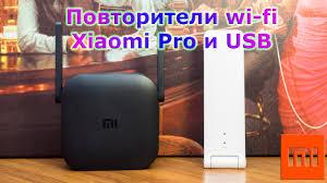 Обзор и тест повторителей <b>wi</b>-<b>fi</b> - Xiaomi Pro и <b>Xiaomi Mi WiFi</b> ...