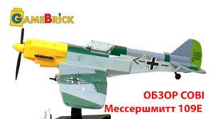 <b>COBI</b> 5517 Коби Мессершмитт BF109 Е - Отличный ЛЕГО ...